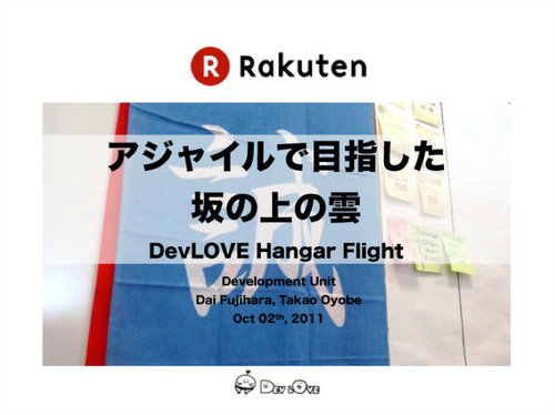 アジャイルで目指した坂の上の雲  DevLOVE HangarFlight Snow Barrage    Speaker Deck