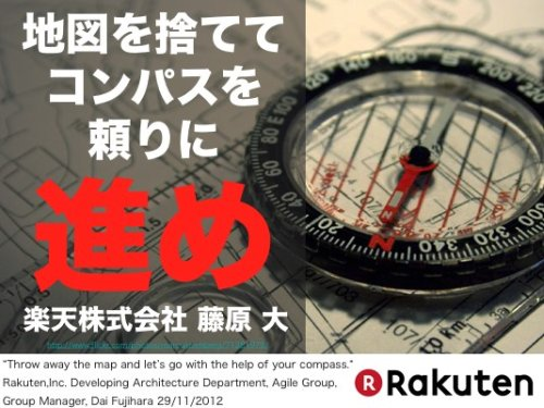 Throw away the map and let_s go with the help of your compass