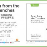『Lean from the Trenches』日本語翻訳版サイト