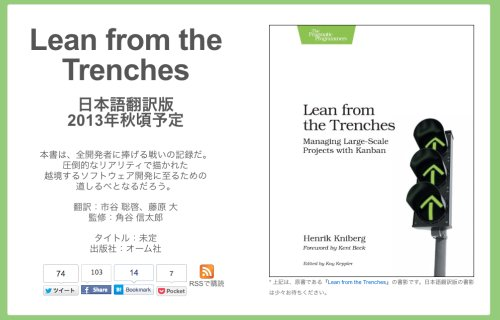 『Lean from the Trenches』をオススメしたい3つの理由