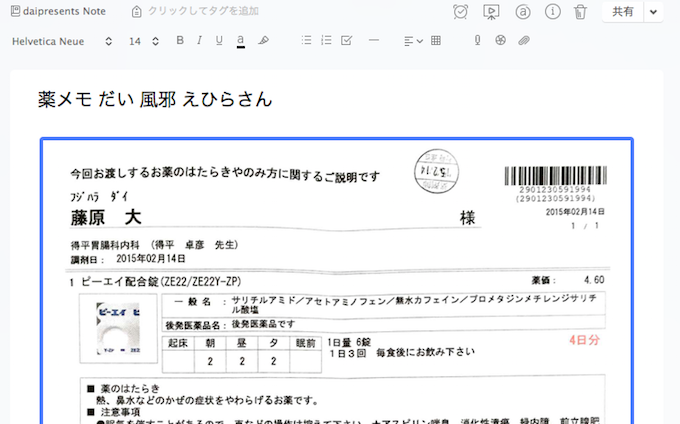 Evernoteで確認